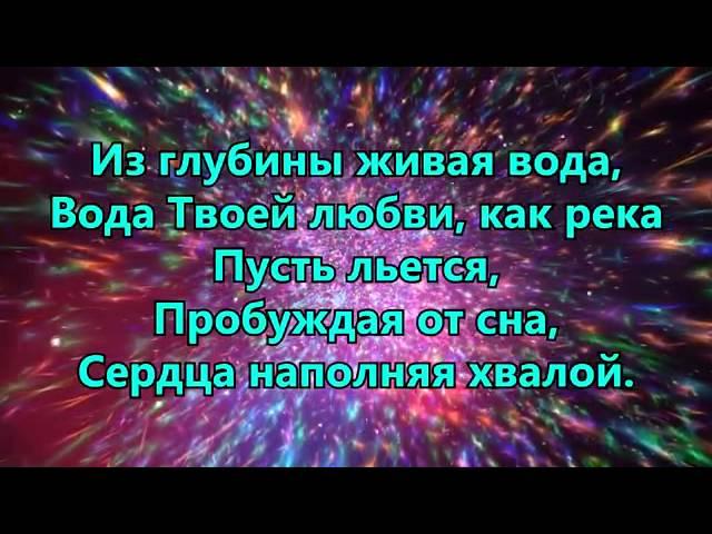 daj-mne-goret-toboj-hvalou-tebe-moj-bog-zivaa-voda-msih-azrbaycanda