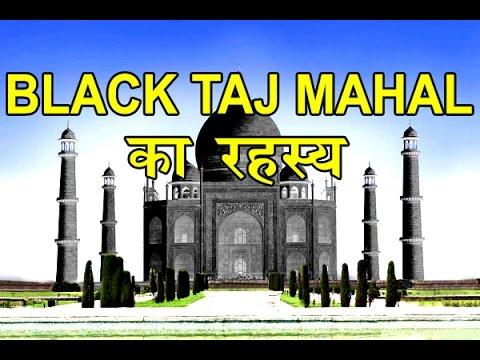 black taj mahal mystery - photo #3