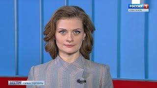 Вести Севастополь 12.03.2019 Выпуск 11:25