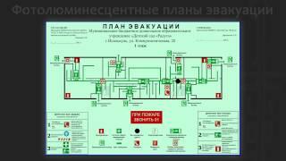 видео план эвакуации заказать