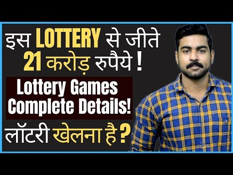 How To Play Lottery In India And Make Money | International Lottery | Online Lottery | Indian Rules