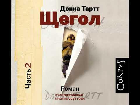 Анастасия Завозова – Щегол (части 2 и 3, продолжение). [Аудиокнига]