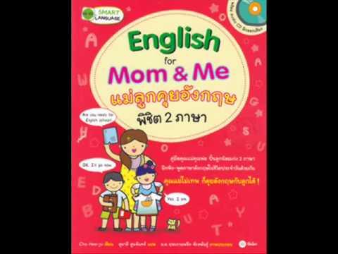 แม่ลูกคุยอังกฤษ พิชิต 2 ภาษา : English for Mom & Me +CD