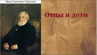 Иван Сергеевич Тургенев.  Отцы и дети. аудиокнига.