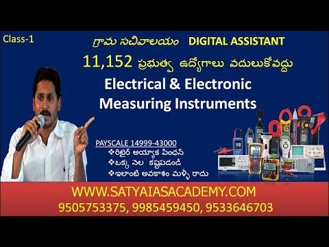 AP | GRAMA SACHIVALAYAM | DIGITAL ASSISTANT | Electrical & Electronic Measuring Instruments