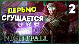 Он уже здесь  The Nightfall 2 Нужно ваше мнение в комментариях