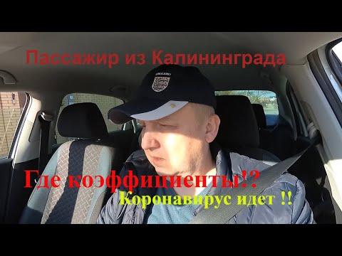 Яндекс такси. Смена. Ростов-на-Дону. Сколько я заработал.