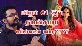 Breaking Thalapathy 61 Updates : Nayanthara in Vijay 61 ? | Who is The Villain ???