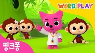 Five Little Monkeys | 핑크퐁과 노래하며 영어 단어를 배워요 | 워드플레이 | 영어율동동요 | 핑크퐁! 인기동요