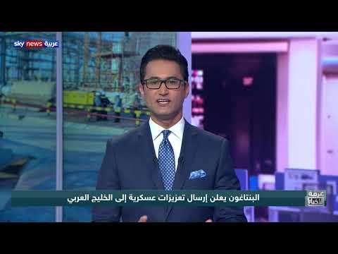 هجوم أرامكو.. اليد الإيرانية وقوة التصدي الأميركية  - نشر قبل 11 ساعة