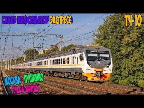 (ЦППК) САВПЭ Информатор Экспресс: Москва Ярославская - Пушкино (Туда и обратно)
