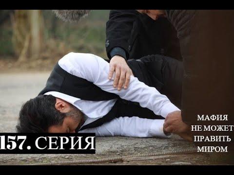 Мафия не может править миром 157 серия (НА ТУРЕЦКОМ ЯЗЫКЕ)(НА РУССКОМ ВО ВТОРНИК ВЫХОДИТ)
