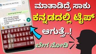 ಕನ್ನಡದಲ್ಲಿ ಟೈಪ್ ಆಗಿ ಬರುತ್ತೆ | Kannada voice translate | Kannada voice to typing message in Kannada. screenshot 5