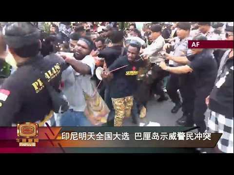 印尼明天全国大选 巴厘岛示威警民冲突
