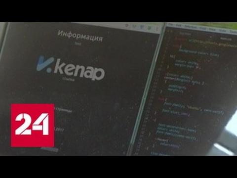 Соцсеть Kenap из Ахтубинска отказалась подделкой