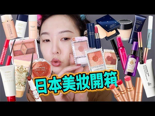 CANMAKE新品很!燒!! 日本藥妝開箱上妝