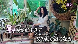 浪花悲恋(エレジー) 作詞:朝比奈京子 作曲:杉本眞人 オリジナル歌手は香西かおり カバー鳳文.
