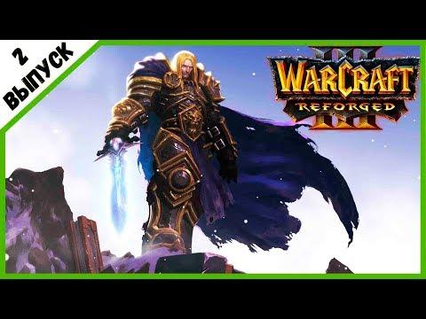 Warcraft 3 Reforged ВАРКРАФТ 3 Ледяной трон близко, мертвые не потеют 😊