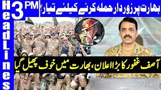 Indian Army scared from PAK Army | Headlines 3 PM | 17 August 2019 | Dunya News