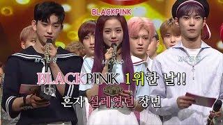블핑 1위한 날, MC진영에게 설레였던 이유는?!!