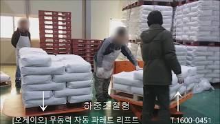 [인간공학작업대] 양계장, 포대작업, 벽돌운반 무동력 …