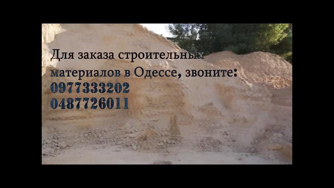 bda80d044 Купить Песок в Одессе по лучшей цене от компании