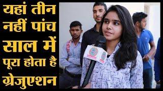 Magadh University और CM Nitish Kumar से क्यों नाराज़ हैं SN Sinha College के हजारों छात्र?