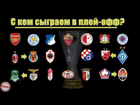 Шахтер, Динамо и Краснодар получили потенциальных соперников в Лиге Европы.