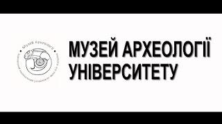 «Ніч науки-2016» у Каразінському університеті: Музей археології