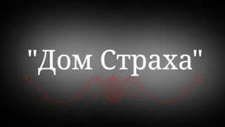 """Трейлер к фильму """" Дом Страха"""""""