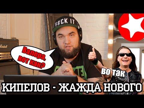 Кипелов - Жажда невозможного (Official video) | Реакция