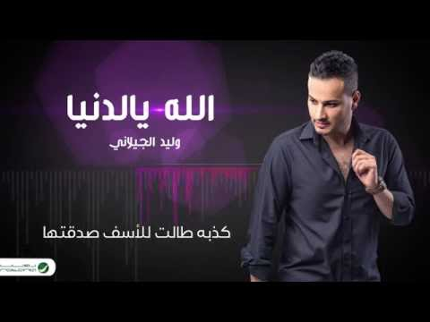 Walid Al Jilani … Allah Yaldenya - With Lyrics   وليد الجيلاني … الله يالدنيا - بالكلمات