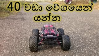 40ට වඩා වේගයෙන් යන්න |XINLEHONG RC High Speed Monster Truck Unboxing and Review in Sinhala
