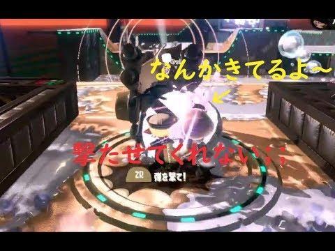 【スプラトゥーン2】メガホンレーザーがどうしても撃てない男。しかし最後に奇跡が!!※音量注意