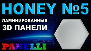 Honey (Артикул №5) - 3D панель с декоративной пленкой(, 2018-04-23T12:27:55.000Z)