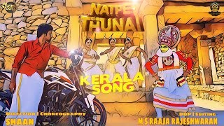 Natpe Thunai | Kerala Song | Dance Cover | Flying Footz | Hip Hop Tamizha | Sundar C
