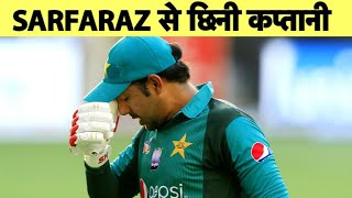 BREAKING: Sarfaraz Ahmed has been removed as Pakistan's Test and T20I captain | Sports Tak