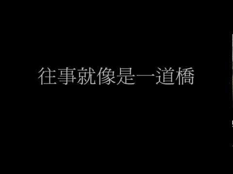 會過去的(歌詞) 許志安 車婉婉 - YouTube