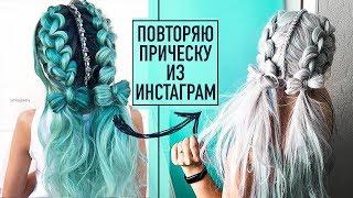 ПОВТОРЯЮ ПРИЧЕСКУ ИЗ ИНСТАГРАМ 5. Прическа на длинные волосы. Instagram Hairstyle for Long Hair