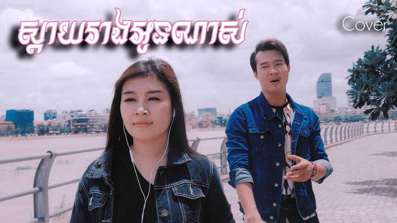 ស្តាយរាងអូនណាស់ - ឆាយ ណាឃីម | Sday Reang Oun Nas - Sinn Sisamouth Cover By Chhay Nakhim