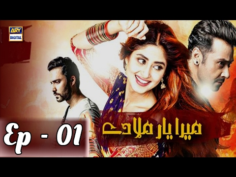 Mera Yaar Miladay Ep 01 - ARY Digital Drama
