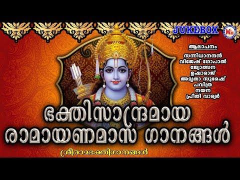 ഭക്തിസാന്ദ്രമായ രാമായണമാസ ഗാനങ്ങൾ | Hindu Devotional Songs Malayalam | Sree Rama Devotional Songs