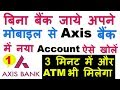 How to Open NEW Bank Account inAxis Bank Online Using Mobile (एक्सिस बैंक में नया खाता ऐसे खोलें)