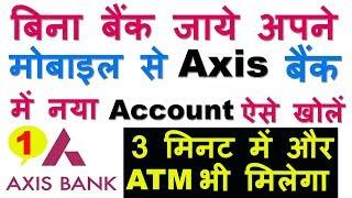 How to Open NEW Bank Account inAxis Bank Online Using Mobile (एक्सिस बैंक में नया खाता ऐसे खोलें)