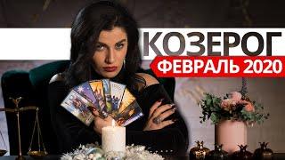 КОЗЕРОГ ФЕВРАЛЬ 2020. Расклад ТАРО от Анны Арджеванидзе