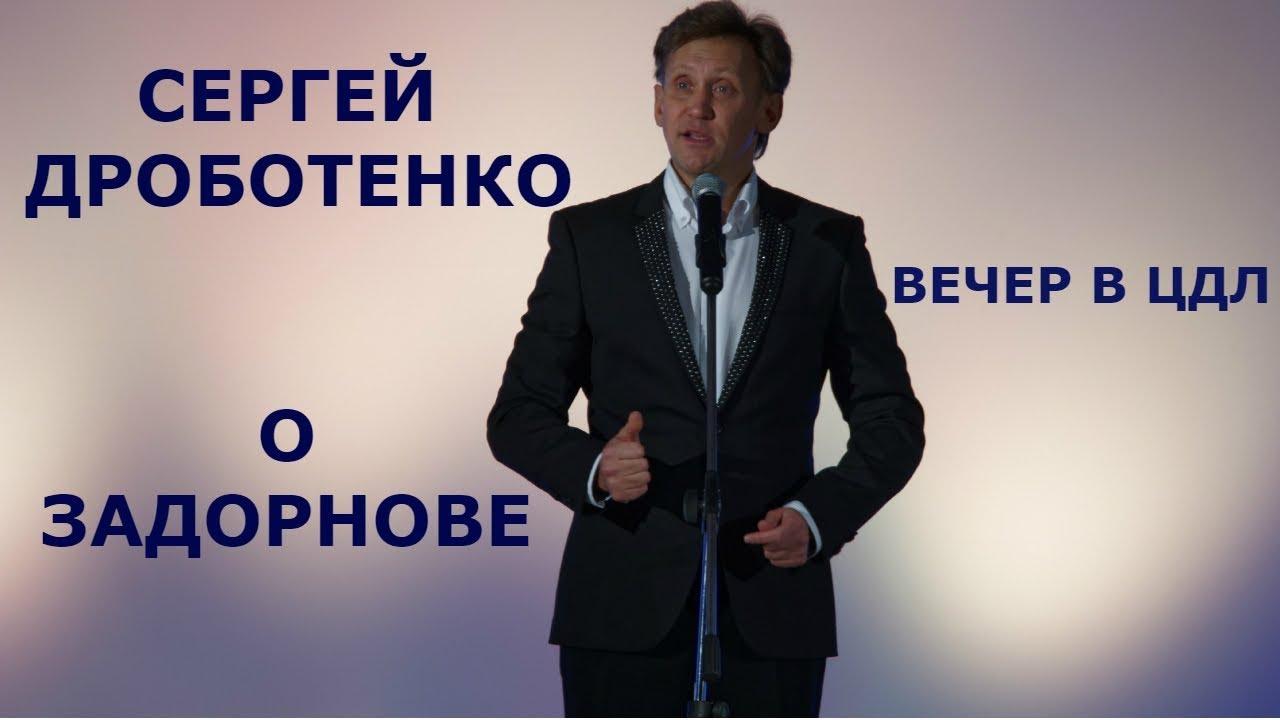 Сергей Дроботенко на вечере памяти Задорнова в ЦДЛ