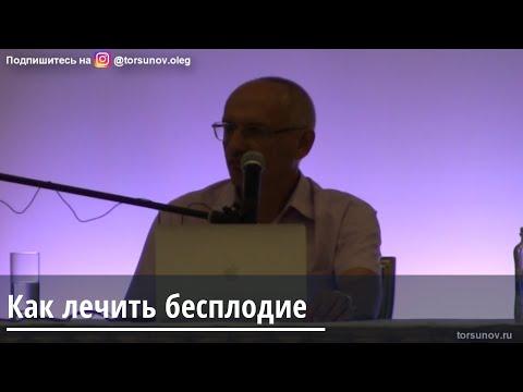 Торсунов О.Г.  Как лечить бесплодие