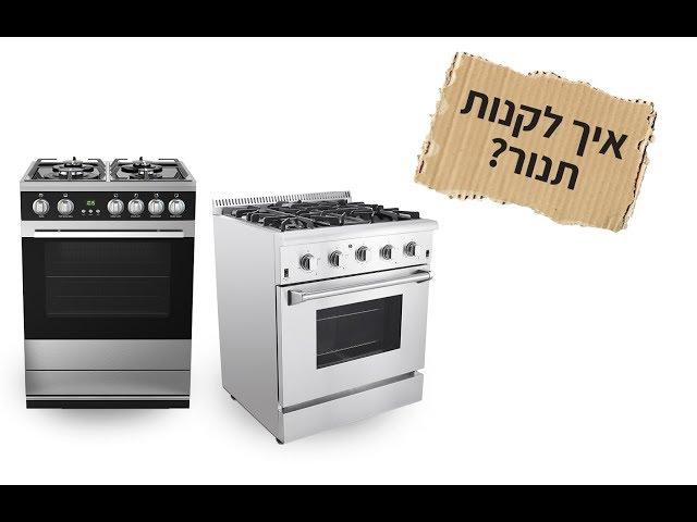 הגדול 5 טיפים שחשוב לדעת לפני שקונים תנור אפייה - זאפ FD-31