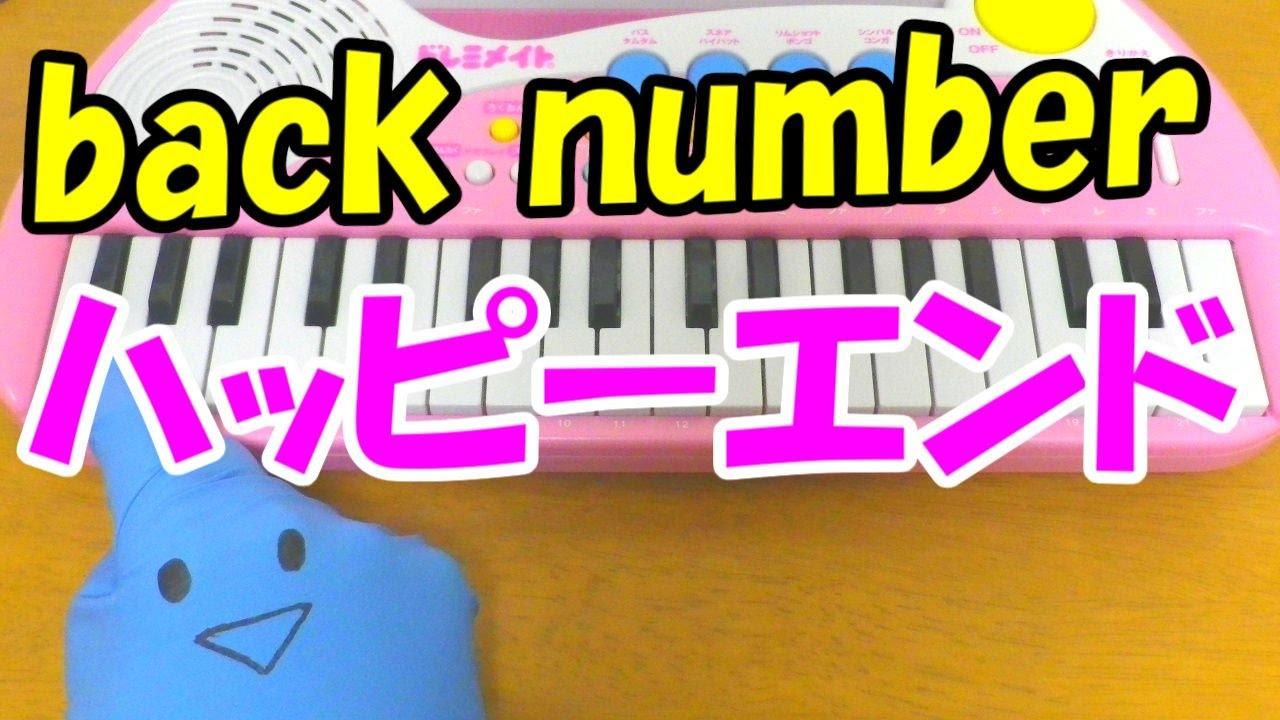 1本指ピアノ【ハッピーエンド】back number ぼくは明日、昨日のきみとデートする 簡単ドレミ楽譜 初心者向け