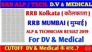 RRB Kolkata & RRB Mumbai alp and Technician DV Result 2019